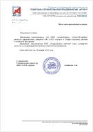 Сертификат APTEH