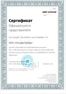 Сертификат Мир Красок