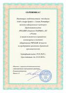 Сертификат Fromme